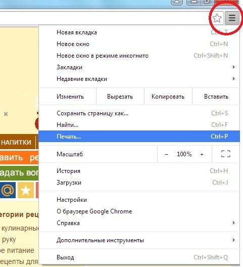 Печать рецепта в гугл-хром